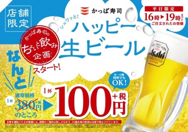 かっぱ寿司が「生ビール」1杯100円で提供スタート! 寿司10貫とビール2杯で700円って安すぎて心配になるレベルだよ…