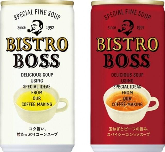 サントリーBOSSから「スープ」が発売されるよ〜! コクうまい「コーンスープ」とスパイシーな「コンソメスープ」の2種類です★