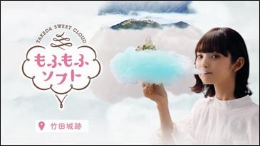 天空の城「竹田城跡」を再現したソフトクリームがもっふもふ♪ 城ではなくソフトクリームが浮かんでいるように見えます