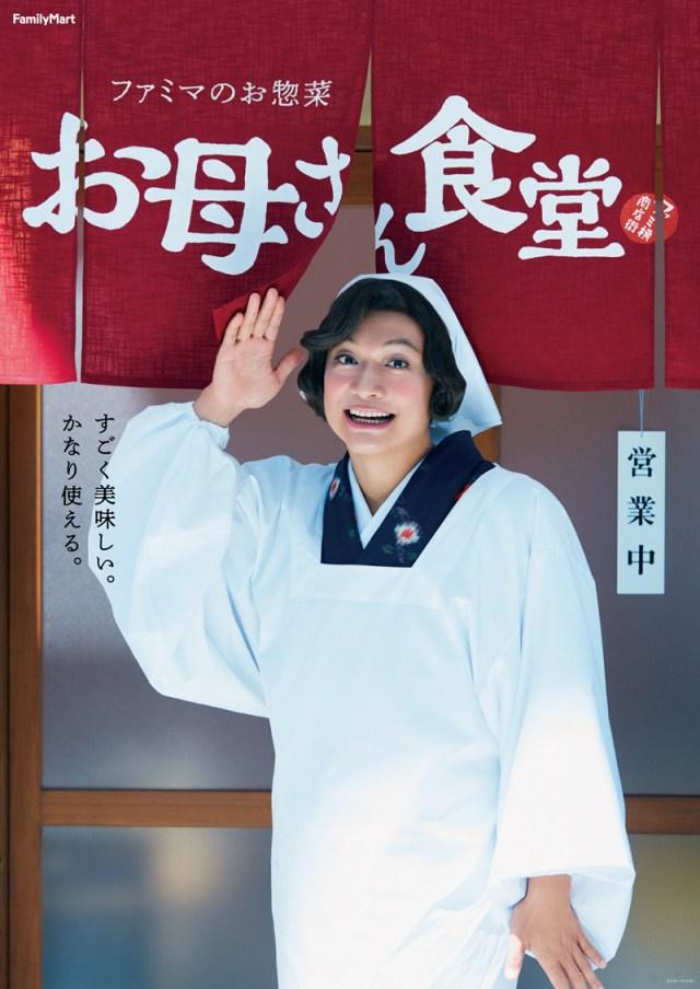 【おっはー】慎吾ママが「慎吾母」になって帰ってきたよおおおお! 着物&割烹着姿にシフトチェンジして大人のイメージです