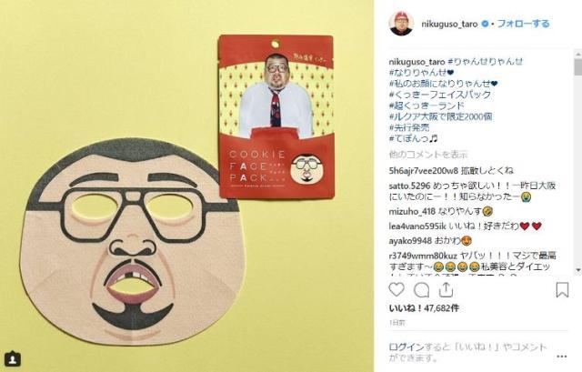 【待望の商品化!】野性爆弾・くっきーさんのお顔がフェイスパックになったよ〜っっ! 9/12より限定2000個先行販売です