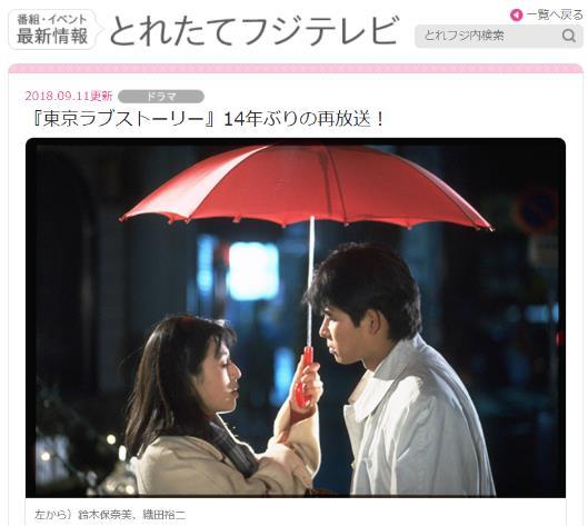 【カ~ンチ!】伝説の月9ドラマ『東京ラブストーリー』が14年ぶりに再放送されるぞ~い! 90年代初頭ならではのトレンディな演出に注目です