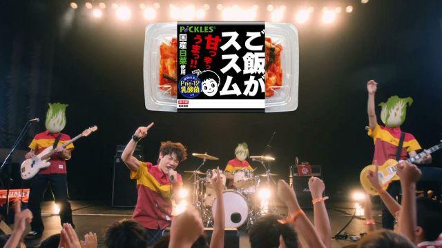 横山だいすけさんがロックバンドのボーカル役でキムチのCMに登場! 伝説の名曲「こんやこんにゃく」っぽくてテンション上がる~!!