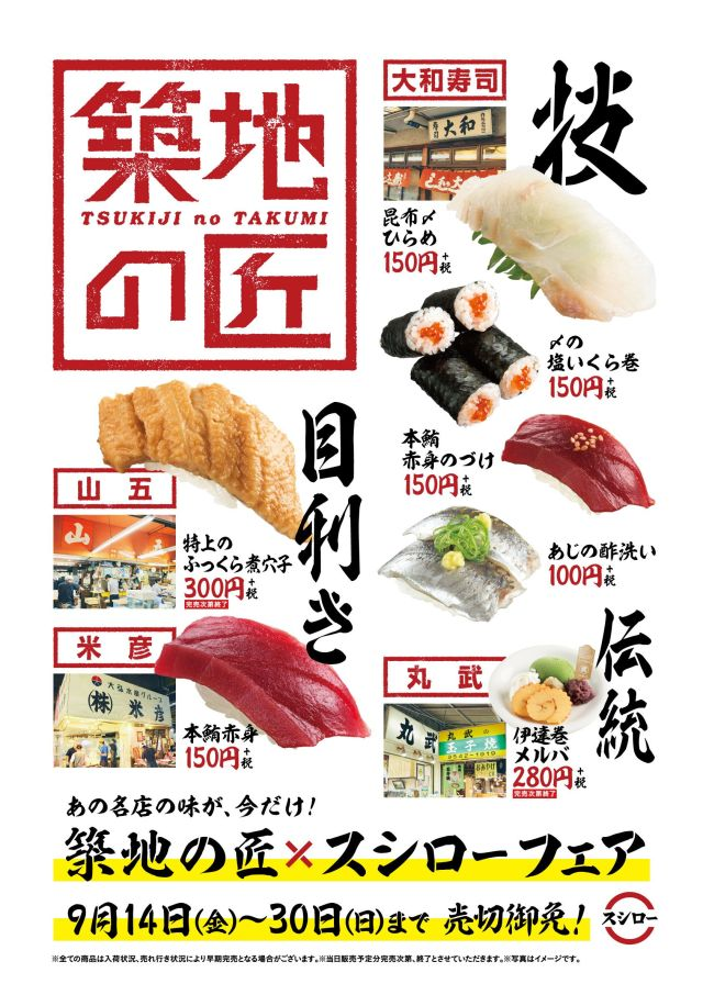【最強やん】築地の有名店とスシローが本気の初タッグ! 本まぐろやヒラメ、穴子など人気店の味が回転寿司で楽しめますっ!!