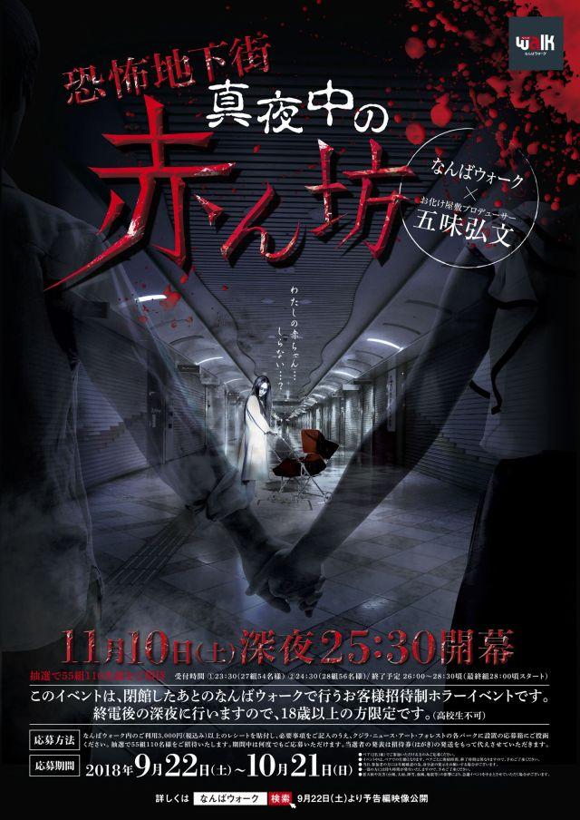 【ガチ怖】大阪千日前で開催されるホラーイベントが今年もヤバい! 閉館後、深夜1時半の「なんばウォーク」で肝試し…