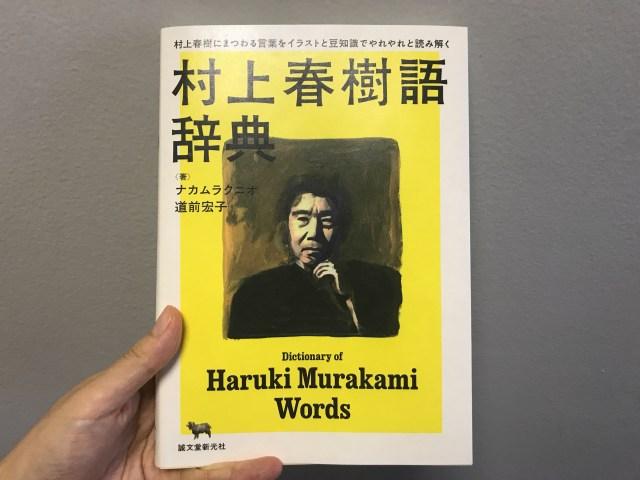 村上春樹を敬遠している人ほど読んでほしい『村上春樹語辞典』/  「比喩」「動物」「料理」や「やれやれコラム」など見どころいっぱいです