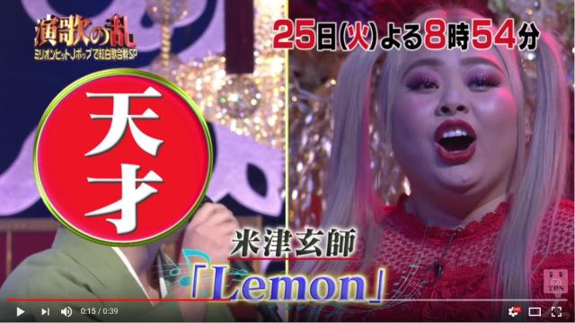 これが演歌の底力か…!米津玄師『Lemon』をカバーした演歌歌手・徳永ゆうきが歌うますぎと話題に