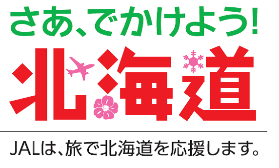 【旅で応援】JALが「北海道支援パッケージ」を実施! 東京→札幌が6400円~と運賃値下げでオトクに行けちゃいますっ!!