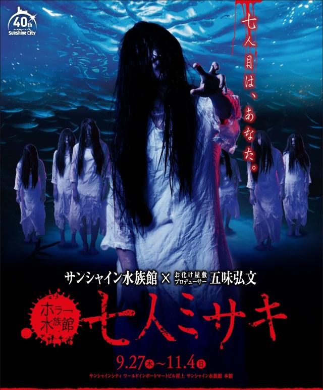 「閉館後の水族館」が強烈すぎる恐怖の世界に…!! 東京・池袋サンシャイン水族館とお化け屋敷のプロが作る「ホンモノの恐怖」を骨の髄まで味わって