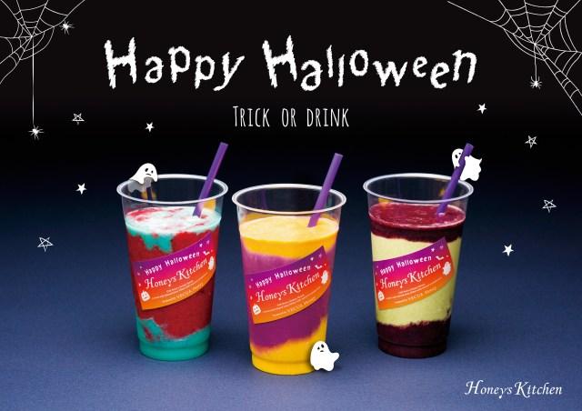 ハロウィン仕様のスムージーがカラフルでかわいいっ 魔女やジャックランタンをイメージしています★