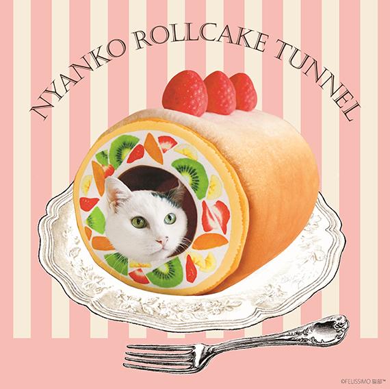 猫さんがロールケーキの具になっちゃった!? 猫と小型犬専用の可愛すぎるトンネルハウスがフェリシモから登場だよ♪
