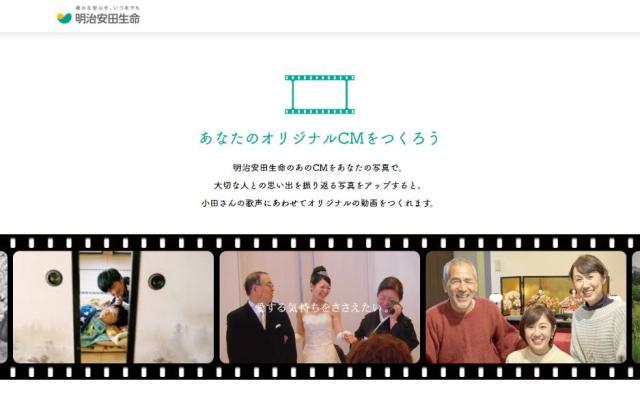 【コレすごい】明治安田生命のCM風動画が作れる神コンテンツが話題! 試しに作ってみたところ…モノによっては爆笑動画になることが発覚
