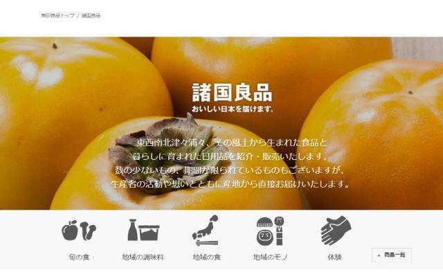 無印良品の「諸国良品」って知ってる? 日本各地の旬の食材や調味料、民芸品を購入することができるんです