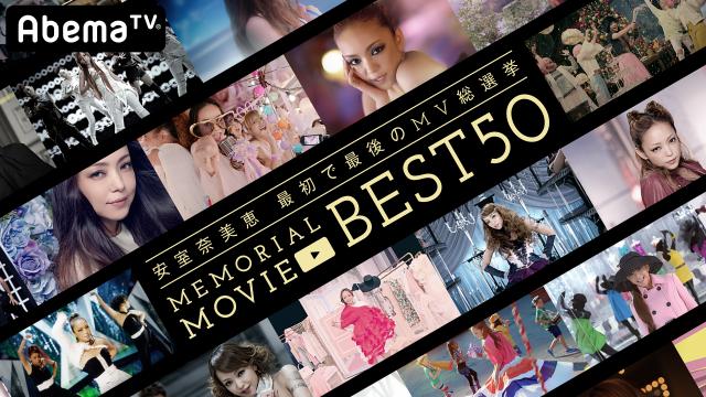 【本日放送】引退する安室奈美恵さんの特別番組をAbemaTVで6時間の生放送!! 「MVベスト50」と「伝説のライブ映像」が公開されるよ