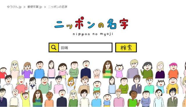 名字について教えてくれる「ニッポンの名字」がおもしろい! 全国順位や名字の由来や何県に多いか教えてくれるよ