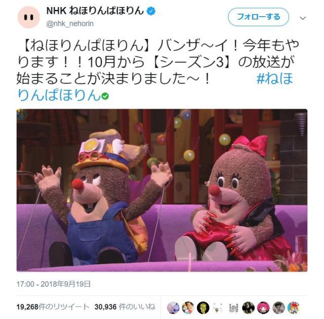 NHK『ねほりんぱほりん』が10月から復活するよ~! 「まってました!!!!!」「生きがいが帰ってきた」などファンが喜びに沸いています
