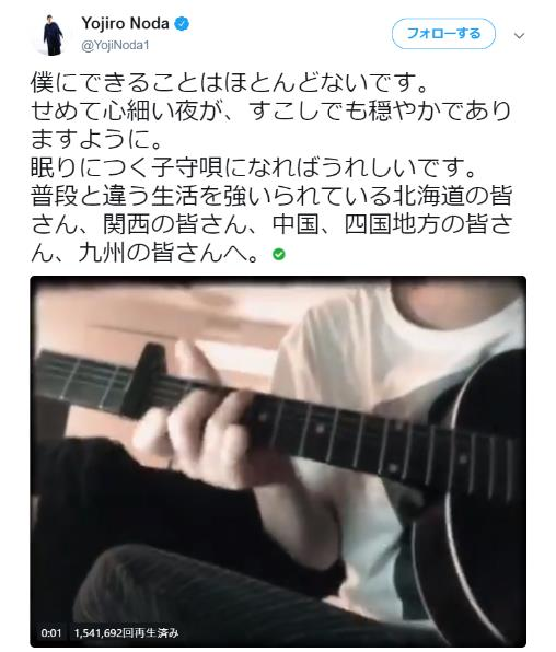 RAD WIMPSの野田洋次郎さんが「子守唄」を歌う動画をツイッターに投稿 / 北海道や関西をはじめ全国各地の人々が勇気づけられたようです