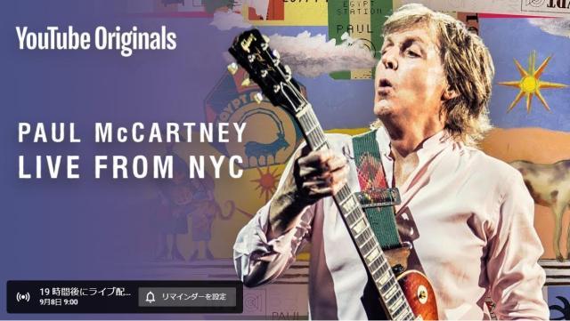 【貴重】ポール・マッカートニーがライブをYouTubeで生配信するよぉお! 新アルバムの他にビートルズ時代の曲も演奏するそうです★