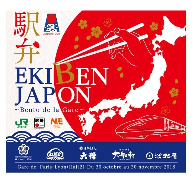 日本の「駅弁」文化がフランスに! パリの巨大ターミナル・リヨン駅で7種類の日本式駅弁が販売されます/フランス向けのオリジナル駅弁も
