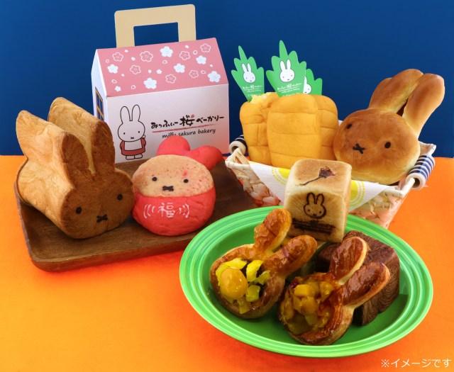 ミッフィーのパン屋さん「みっふぃー桜べーかりー」が京都に誕生!! ミッフィーのお顔のあんぱんやデニッシュがかわいすぎます