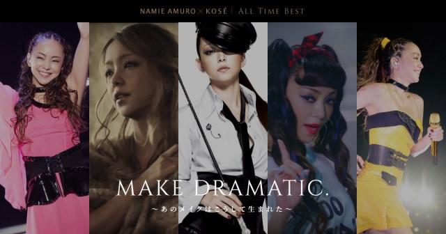 【保存推奨】安室奈美恵さんのヘア&メイクチームが「メイク動画」と「メイクアイテム」を公開したよっ!