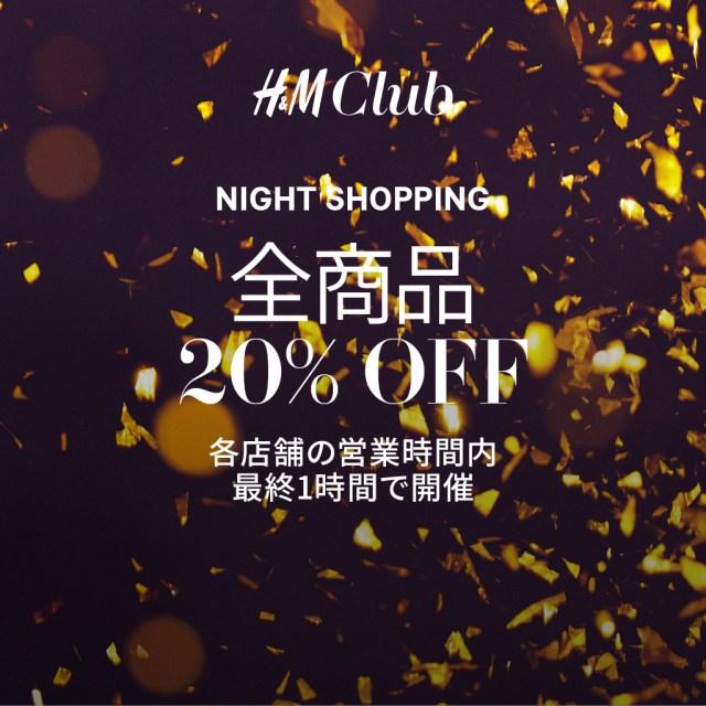 """【9月29日限定】H&M全店舗で全商品が20%オフに!! 閉店前1時間限定の""""ナイトショッピングイベント""""開催だよ!"""