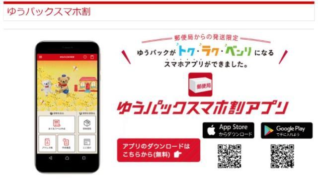 【知っ得】ゆうパックで「スマホ割」が始まったよ!  アプリを使うと基本料金から180円安くなります