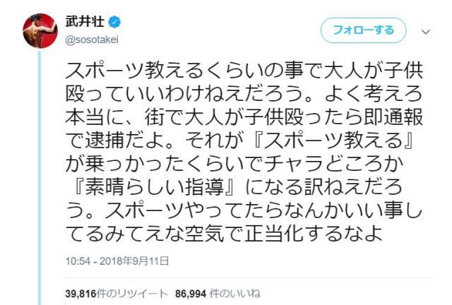 武井壮がスポーツ指導で行われる暴力を一刀両断! 「スポーツ教えるくらいの事で大人が子供殴っていいわけねえだろう」