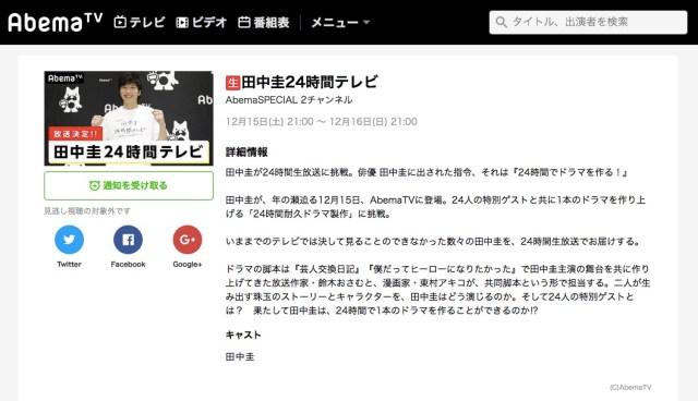 【絶対観る】『田中圭24時間テレビ』をAbemaTVにて放送決定! 24人のゲストとドラマを作り上げる「24時間耐久ドラマ製作」に挑戦