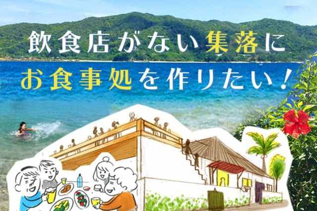 加計呂麻島にみんなが集える飲食店を作りたい! スーパーもコンビニもない離島がクラウドファンディングに挑戦しています