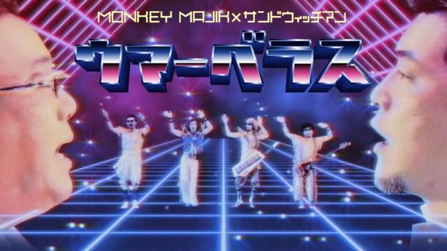 サンドウィッチマンの「ゼロカロリー理論」が名曲に! MONKEY MAJIKとサンドウィッチマンのコラボ曲「ウマーベラス」がクセになるぅー!