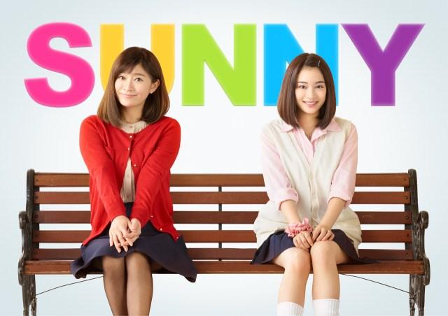 【本音レビュー】映画『SUNNY 強い気持ち・強い愛』で、90年代の女子高生の熱き友情と、大人になった彼女たちの切ない人生に涙…!