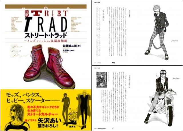 "『NANA』休載から9年、矢沢あい先生が全イラストを描いた""ストリートファッションの歴史本""が発売されたよ~!"