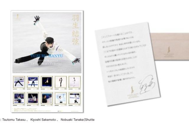 「羽生結弦メモリアルフレーム切手セット」は、ゆづからの手紙付き! 眼福ショット満載で永久保存版になる予感です