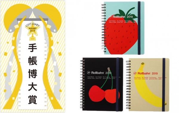 「ロフト手帳博大賞」が発表されたよ! 月間、マンスリー、ビジネスなど使い方に合わせたピッタリの手帳がきっと見つかる