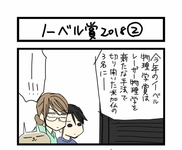 【夜の4コマ部屋】ノーベル賞2018(2) / サチコと神ねこ様 第955回 / wako先生