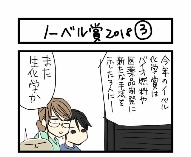 【夜の4コマ部屋】ノーベル賞2018(3) / サチコと神ねこ様 第956回 / wako先生