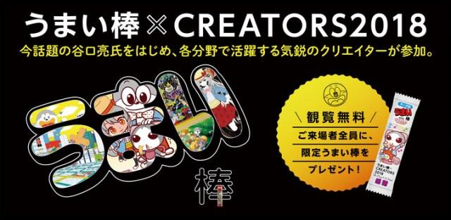 みんな大好き「うまい棒」をテーマにした展覧会が開催されるよ! 東京オリンピックのマスコットキャラをデザインしたあの人も参加