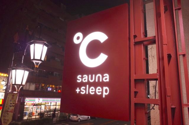 【カプセルホテル女子】恵比寿のドシーは店内もサウナもオシャレ空間! ただし女性は何かと準備が必要です