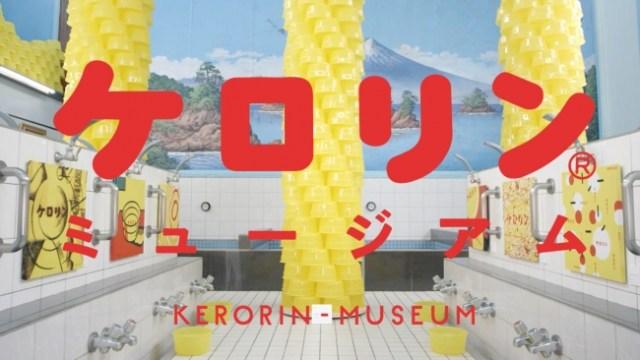 あの黄色いケロリン桶が銭湯でアート作品に! 紹介動画もシュールな「ケロリンミュージアム」開催されます