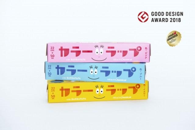 【グッドデザイン賞受賞】バーバパパのカラーラップがかわいすぎぃ! ラップの色までピンク、水色、黄色の「バーバパパ色」なんです