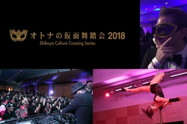 """「オトナの仮面舞踏会2018」が今年も開催されるよ~! 今年は世界一オシャレな男たち """"サプール"""" が登場します"""