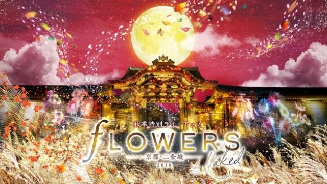京都・二条城が人気イベント「FLOWERS BY NAKED」と競演! 重要文化財へのプロジェクションマッピングも行われます