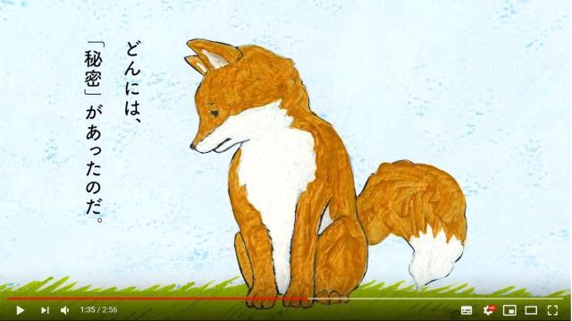 【どん兵衛】衝撃! 星野源が朗読する『絵本 どんぎつね』でヤバすぎる秘密が明かされる…キツネじゃなくて「犬」でした