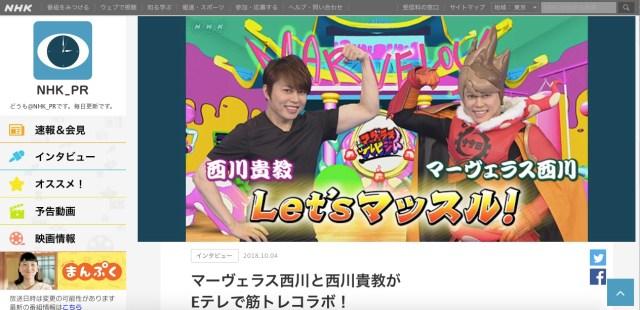 西川貴教さんに応援されながら筋トレできる! Eテレの「マーヴェラスTVジム」でLet'sマッスル〜♪