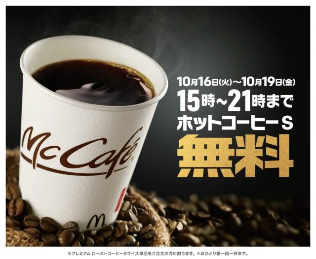 【15時〜21時まで】マックのホットコーヒーSサイズが4日間限定で無料に! 甘~い「シナモンメルツ」と一緒に楽しみたいっ♡