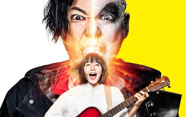 【最新シネマ批評】映画『音量を上げろタコ!なに歌ってんのか全然わかんねぇんだよ!!』でまさかの涙! 奇妙な世界に感動が秘められた傑作でした