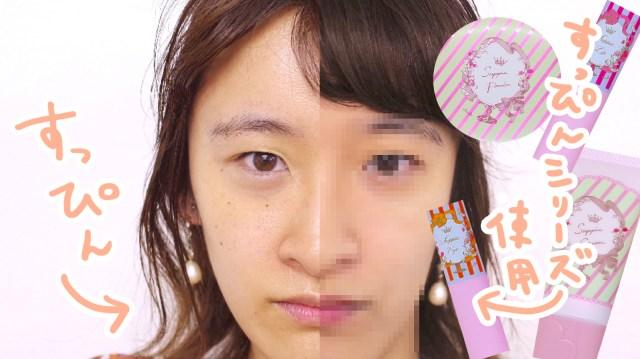 【検証】キレイなすっぴん顔に変身できる「クラブ すっぴんシリーズ」4種類をアラサー女が使った結果…