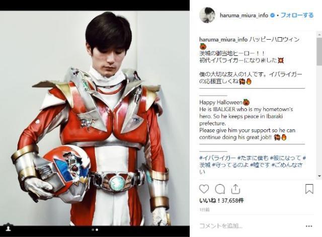 【ハッピーハロウィン】三浦春馬が茨城県のご当地ヒーロー「イバライガー」に変身! 似合いすぎて仮装感ゼロです