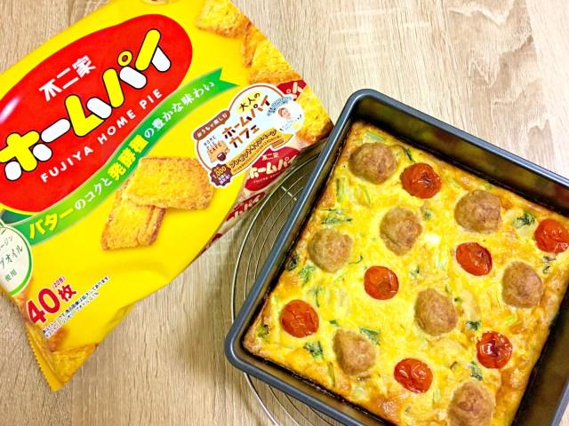 【衝撃レシピ】不二家の「ホームパイ」を砕くとキッシュのパイ生地として使える!! 甘じょっぱい味が最高で手抜きって絶対バレません